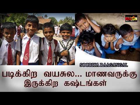 படிக்கிற வயசில   மாணவருக்கு இருக்கிற கஷ்டங்கள் !!! Students & Teachers I SOORIYA RAAGANGAL
