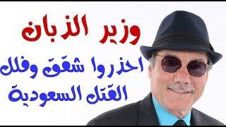 د.أسامة فوزي # 1018 - عن وزير الذبان السعودي ومسالخ ال سعود وخاشقجي