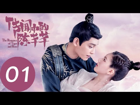 ENG SUB【传闻中的陈芊芊 The Romance of Tiger and Rose】EP01 | 陈芊芊宣布与少城主明日大婚