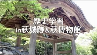 歴史学習in萩城跡&萩博物館