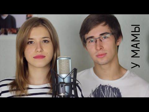 Потап и Настя - У мамы (Кавер/Cover) (видео)