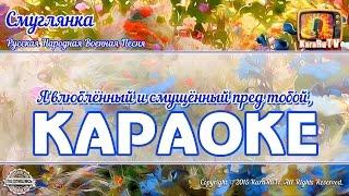 "Караоке - ""Смуглянка"" Русская Военная песня | Russian Military Song Darkie Karaoke"