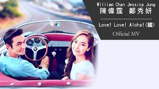 陳偉霆 & Jessica鄭秀妍《Love! Love! Aloha!》 MV %e4%b8%ad%e5%9c%8b%e9%9f%b3%e6%a8%82%e8%a6%96%e9%a0%bb