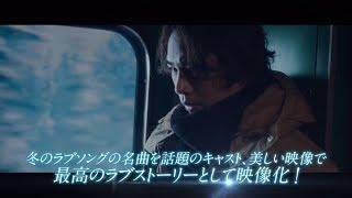 Video 映画『雪の華』シズルリール映像【HD】2019年2月1日(金)公開 MP3, 3GP, MP4, WEBM, AVI, FLV Januari 2019