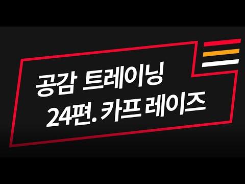 [공감트레이닝] 24편 : 카프 레이즈