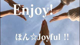 ほん-joyful!