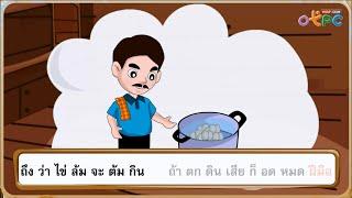 สื่อการเรียนการสอน ตั้งเอ๋ยตั้งไข่ ป.1 ภาษาไทย