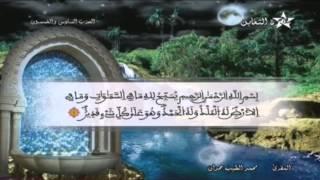 المصحف المرتل الحزب 56 للمقرئ محمد الطيب حمدان HD