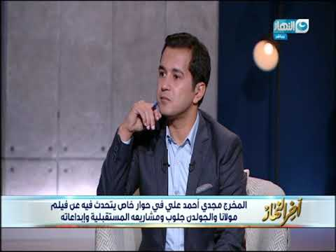 """مجدي أحمد علي: حدث تكتل ضد """"مولانا"""" داخل لجنة الترشيح للأوسكار"""