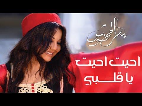 Video Yosra Mahnouch - Ahayt Ahayt Ya Galbi |  يسرا محنوش - احيت احيت يا ڨلبي download in MP3, 3GP, MP4, WEBM, AVI, FLV January 2017