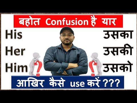 Confusing words : His, Her ,Him   What is the difference between His, Her and Him   English Grammar