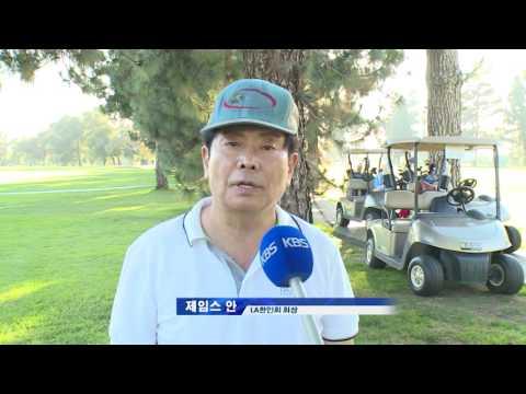'기부 문화 동참' 소아암 돕기 골프대회  6.3.16  KBS America News