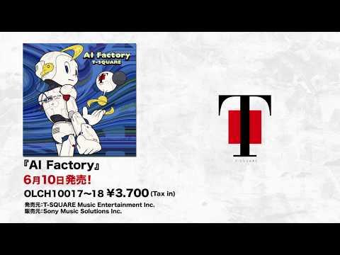 T-SQUARE 47枚目ニューアルバム「AI Factory」WEB CM SPOT 第3弾!(2020/6/10発売)