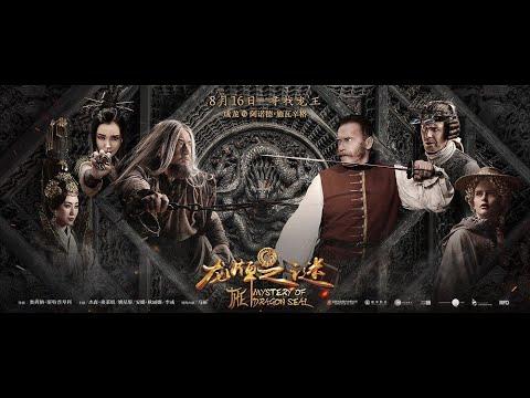 Viy 2: Journey to China - fantasy - action - 2019 - trailer