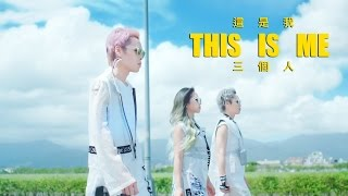 Download Lagu 【三個人 Three People】這是我 THIS IS ME (官方完整版MV) Mp3