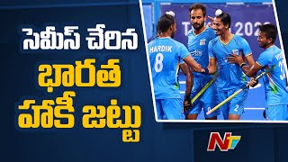 India Men's Hockey Team Enters Semi Final in Tokyo Olympics