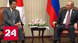Восточный вектор: Путин провел встречи с лидерами Японии и Китая
