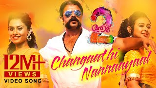 Video Aadu 2 Official 4K Video Song | Changaathi Nannaayaal | Jayasurya | Shaan Rahman MP3, 3GP, MP4, WEBM, AVI, FLV Juli 2018