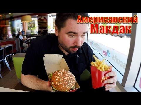 Американский Макдональдс или Русский ?