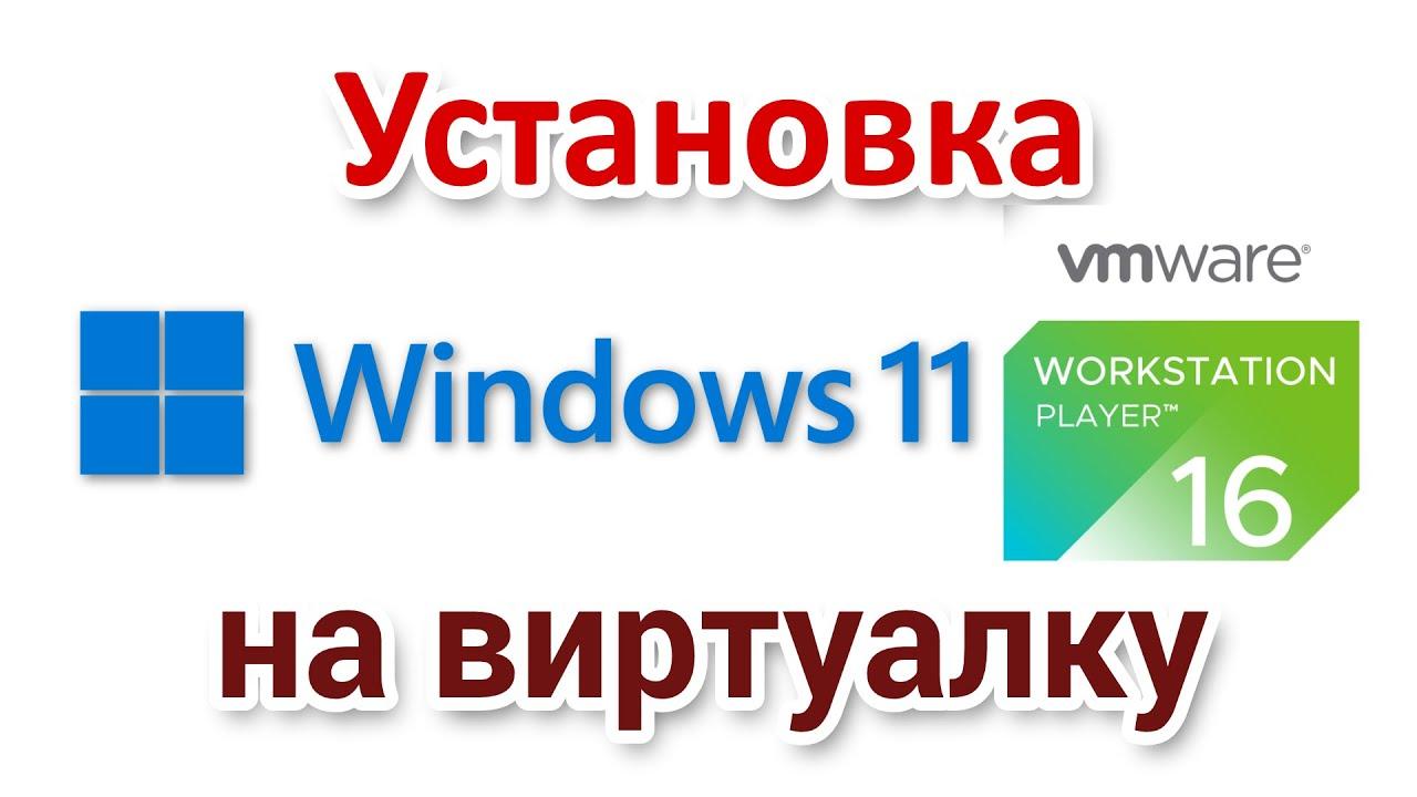 Установка Windows 11 на виртуалку VMware Workstation Player