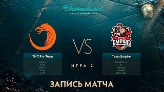 TNC vs Empire, The International 2017, Групповой Этап, Игра 2