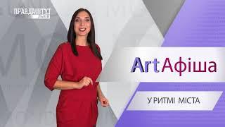 ART Афіша 18.07.2018