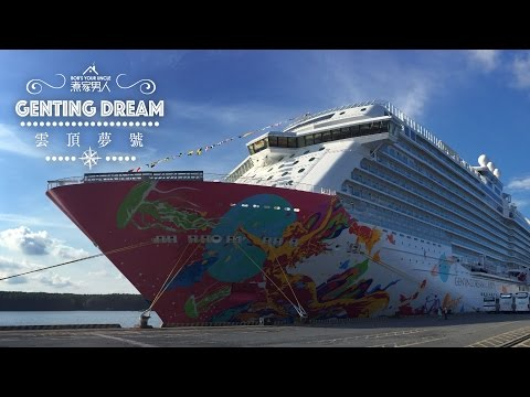 雲頂夢號 Genting Dream Ship Tour