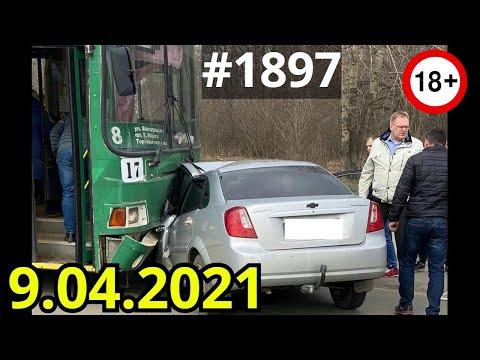 Новая подборка ДТП и аварий от канала Дорожные войны за 9.04.2021