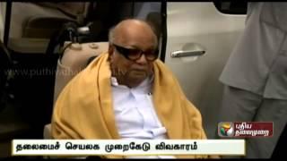 Chief Secretariat malpractice case : summons on 18th straight
