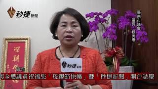 台南市議長賴美惠代表全體議員,祝福全天下偉大母親「母親節快樂」