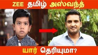 Video ZEE தமிழ் அஸ்வந்  யார் தெரியுமா? | Kollywood News | Tamil Cinema | Cinema Seithigal MP3, 3GP, MP4, WEBM, AVI, FLV April 2018