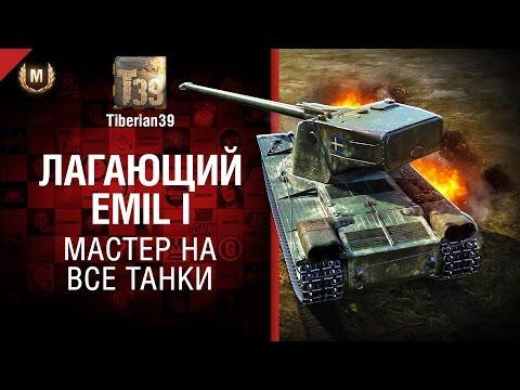 Лагающий Emil I - Мастер на все танки №135 - от Tiberian39 [World of Tanks]