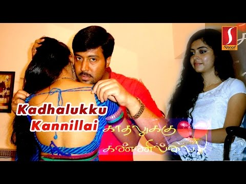 Video Kadhalukku Kanillai Full Movie | Tamil full movie  super hit movie download in MP3, 3GP, MP4, WEBM, AVI, FLV January 2017