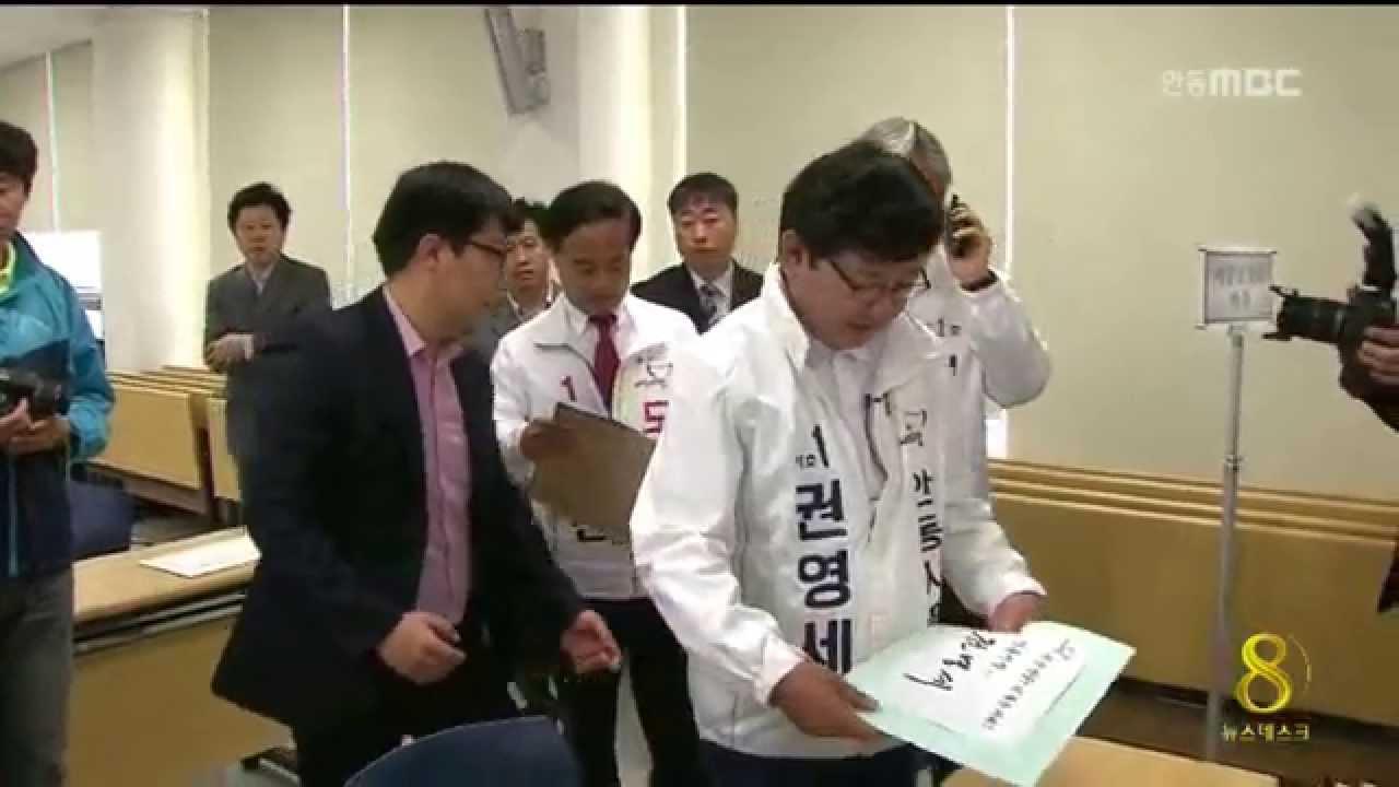 R]안동시장 선거, 4명 후보 등록