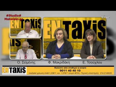 ENTaxis -ep34- 30-05-2016 με τους Μανούσο Ντουκάκη & Ορέστη Σεϊμένη