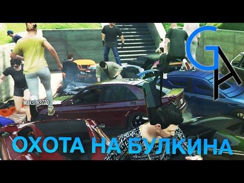 ОХОТА НА БУЛКИНА [GTA Online]