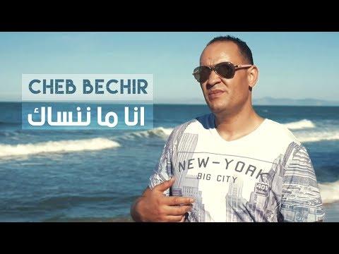 Cheb Bachir - Ena Manensek | أنا ما ننساك