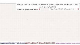 الرياضيات السادسة إبتدائي - الأعداد الصحيحة الطبيعية الجمع و الطرح و الضرب : تمرين 9
