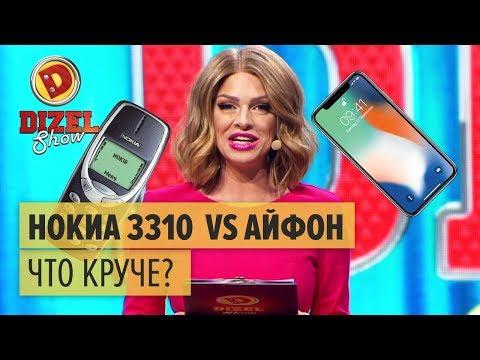 Нокиа 3310  VS Айфон: что круче – Дизель Шоу 2017 | ЮМОР IСТV - DomaVideo.Ru