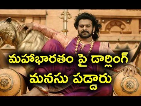 Prabhas Wants To Role in Mohanlal Mahabharat | మహాభారతంపై డార్లింగ్ మనసు పడ్డారు