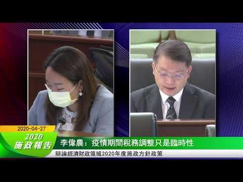 李偉農:疫情期間稅務調整 ...