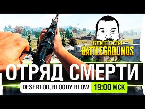 ОТРЯД СМЕРТИ - PUBG - DeS, Bloody [19-00мск]