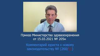 Приказ Минздрава России № 205н от 15 марта 2021 года