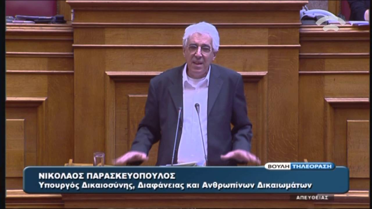 Ν.Παρασκευόπουλος (Υπ.Δικ.Διαφ.&Ανθρ.Δικ.) Συζήτηση για σύσταση Εξεταστικής Επιτροπής (15/04/2016)
