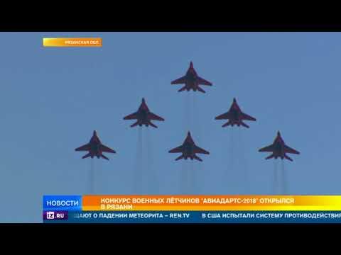 Цветы в небесах: военные летчики поразили зрителей на шоу под рязанью - DomaVideo.Ru