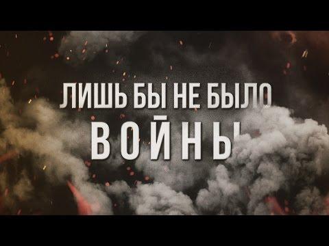 Артём Гришанов - Лишь бы не было войны  Дон'т неед вар  Вар ин Украине (Енглиш сабтитлес)