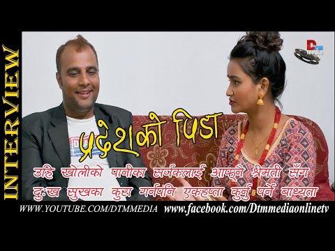 (उहि खोलिको पानीका सर्जकलाई श्रीमतीसँग भेट हुन एकहप्ता कुर्नुपर्छ  Rashi rijal with Keshav poudel - Duration: 19 minutes.)