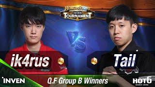 하스스톤 인벤 토너먼트 2016 8강 B조 승자전 ik4rus vs Tail
