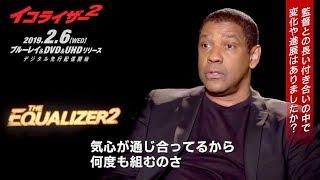 デンゼル・ワシントンとアントワーン・フークア監督が再タッグ&続編製作の理由を語る/映画『イコライザー2』インタビュー映像