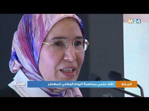 السيدة الوافي تدعو إلى وضع آلية تشاركية للحوار والتشاور بين مجالس الجهات وممثلي مغاربة العالم